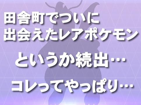 【ポケモンGO】最近野生のレアポケモン出やすくなってない?コレは…