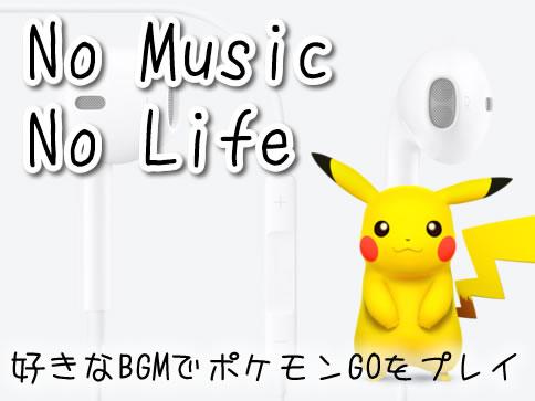 【ポケモンGO】好きな音楽をBGMにする方法