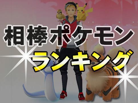 【ポケモンGO】相棒ポケモンのおすすめランキング