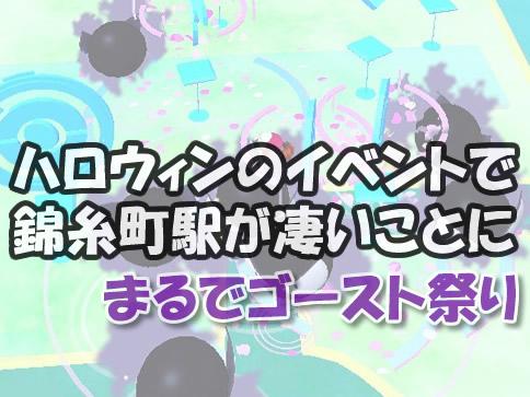 【ポケモンGO】ハロウィンイベント×錦糸町駅南口