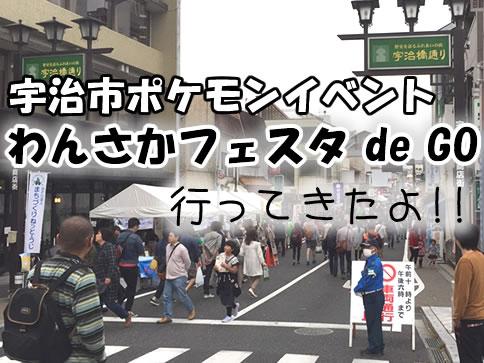 【ポケモンGO】宇治市のイベント「わんさかフェスタ de GO」に行ってきたよ!
