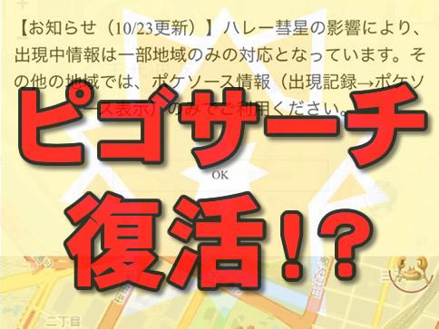【ポケモンGO】ピゴサーチ・ファストポケマップが遂に復活してるぞ!