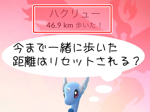 【ポケモンGO】相棒の累計距離はリセットされるの?