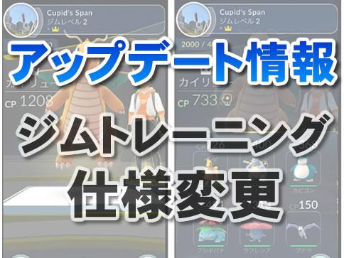 【ポケモンGO】アップデート情報・ジムトレーニングで仕様変更!