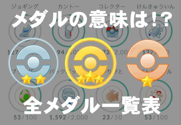 medal-02