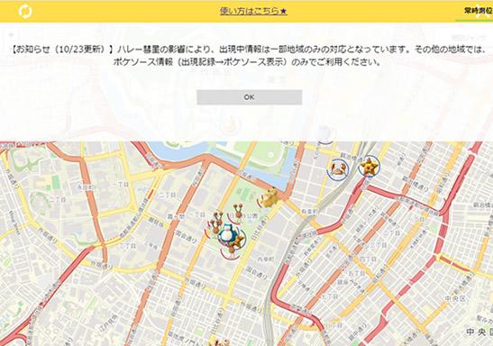 p-go-search_fastpokemmap_fukatu-01