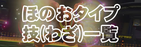 waza-flame-type-00