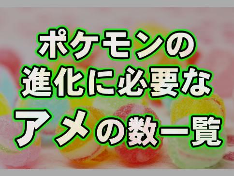 【ポケモンGO】進化に必要なアメ一覧表