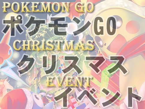【ポケモンGO】クリスマス(ホリデー)イベント!出現率アップポケモンは!?