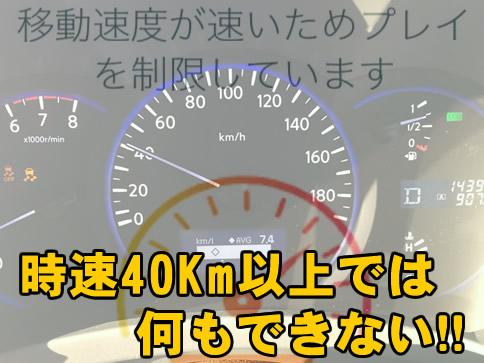 速度制限強化!時速40キロでポケモンもポケストップも…