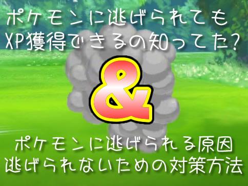 【ポケモンGO】 ポケモンに逃げられても経験値XPを獲得!逃げられない方法や対策