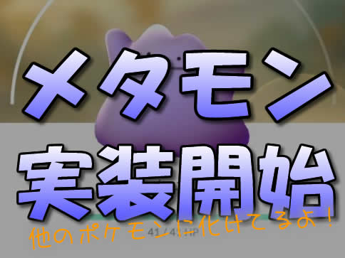 【ポケモンGO】メタモン実装!他のポケモンにへんしんしてるぞ!