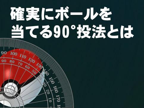 90dotouhou-アイキャッチ
