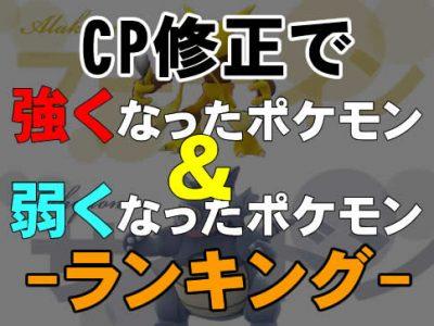 【ポケモンGO】CP修正で強くなった&弱くなったポケモンランキング