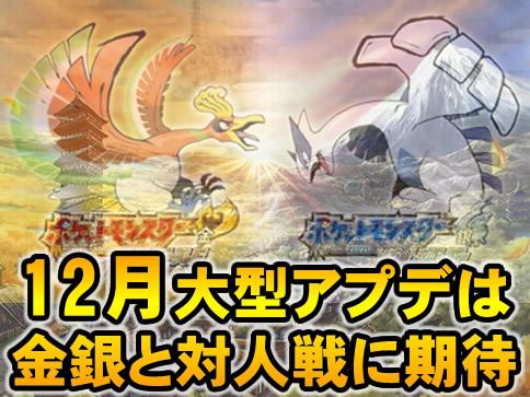 【ポケモンGO】12月は大型アップデート!金銀ポケモン追加と対人戦