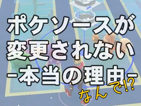 【ポケモンGO】イベント効果?ポケソースが11月でも変更されない理由