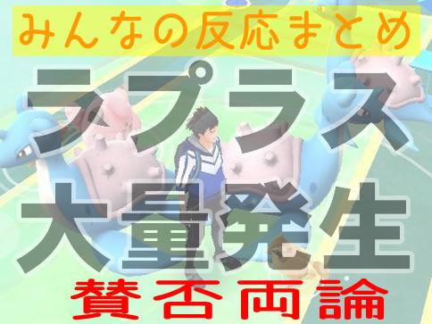 【ポケモンGO】ラプラス大量発生!東北イベントみんなの反応まとめ