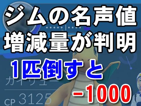 【ポケモンGO】アプデ後のジムバトルでの名声値増減量が判明!