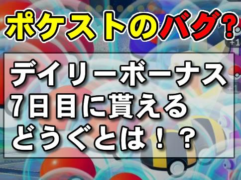 【ポケモンGO】ポケストップからデイリーボーナスで貰える7日目の道具が判明!?