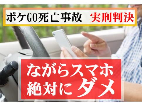 【ポケモンGO】死亡事故で実刑判決、禁錮1年2月の判決
