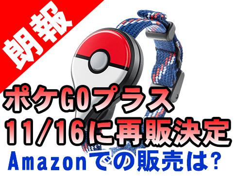 ポケモンGOプラス(GO Plus)再販売11月16日にポケセンオンラインで決定