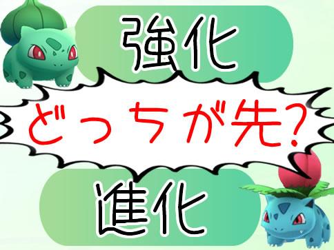【ポケモンGO】進化と強化どっちが先かのタイミングについて