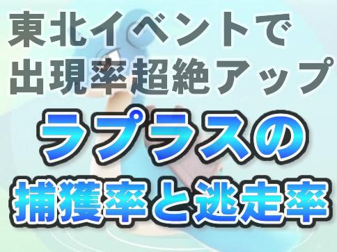【ポケモンGO】東北イベント・ラプラスの捕獲率と逃走率は!?