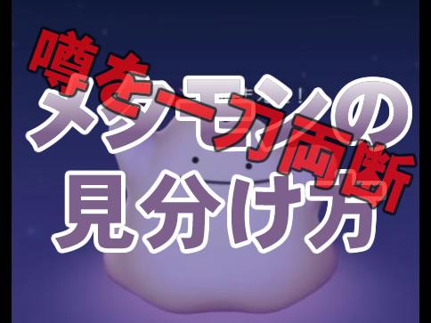 【ポケモンGO】メタモンの見分け方について徹底検証!デマは一刀両断