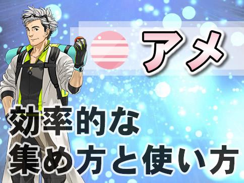 【ポケモンGO】アメの使い方と効率的な入手方法