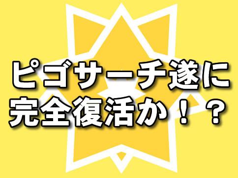 【ポケモンGO】ピゴサーチ完全復活!?サーチ機能が強化他