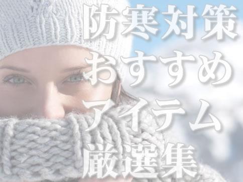 【ポケモンGO】防寒アイテムやスマホ手袋おすすめ