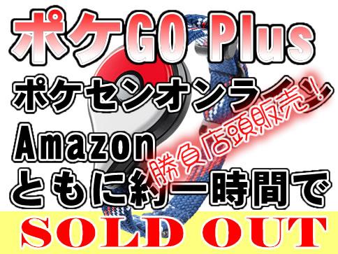 ポケモン GO Plus再販オンラインでは1時間足らずで売り切れ【追記あり】