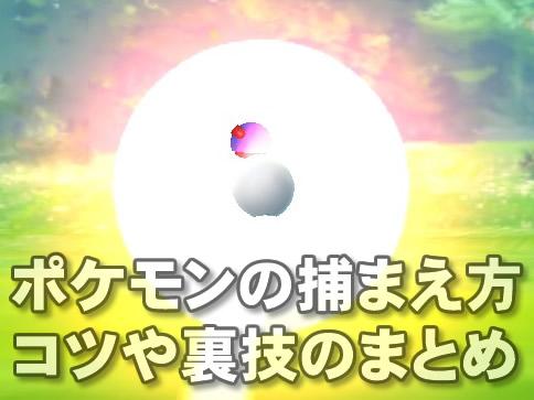 【ポケモンGO】捕まえ方のコツまとめ/捕獲率とターゲットリング