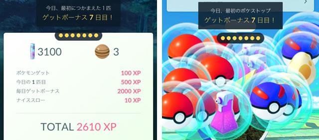 daily-bonus-02