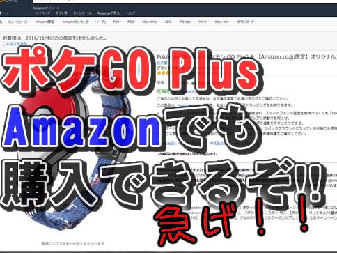 ポケモン GO Plus再販の発売開始!でもつながらない!Amazonで買えるぞ!