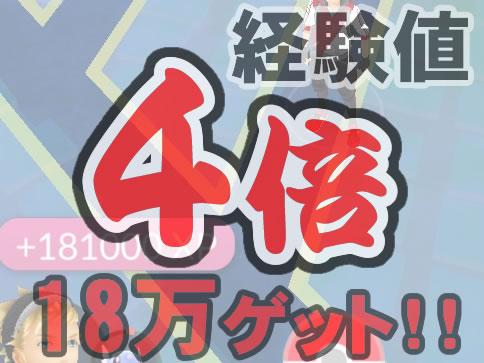 【ポケモンGO】感謝祭×ポッポマラソンで18万XP越えの経験値XPゲット!