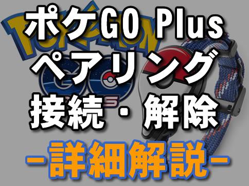 ポケモンGOプラス(GoPlus)のペアリング登録・接続・解除・再接続方法