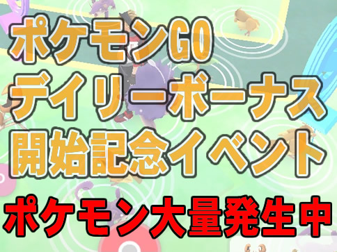 【ポケモンGO】デイリーボーナス開始記念イベントでポケモン・道具を大量ゲット!