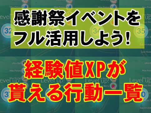 kansyasai-xp-アイキャッチ