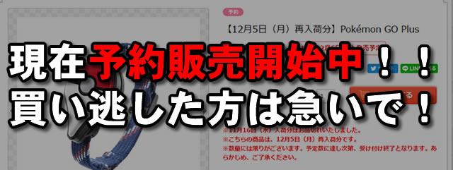 pokemongo-plus-1116-yoyaku-00