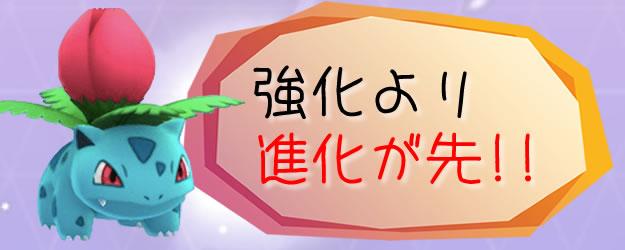 shinka-kyouka-01