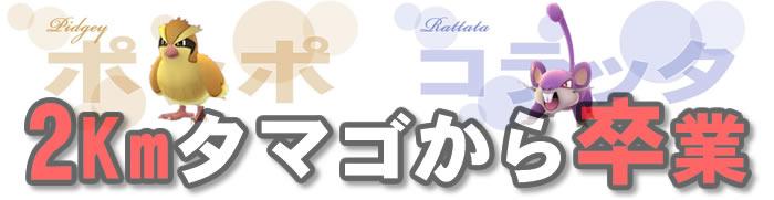 tamago-henkou-01