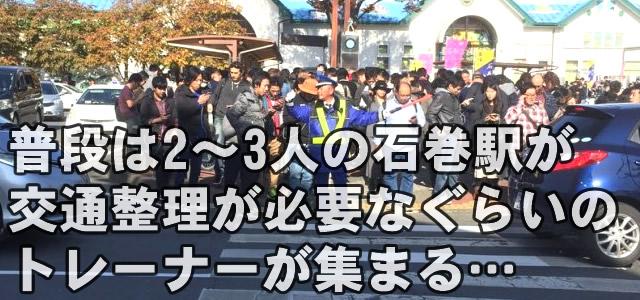 touhokufukou-event-09