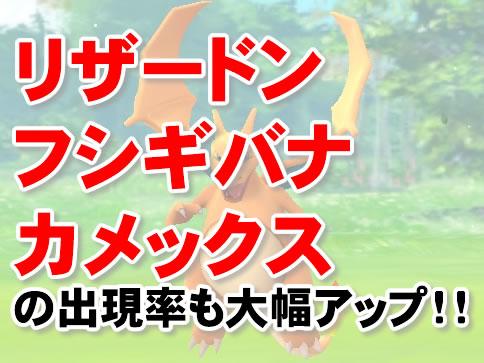 【ポケモンGO】年末年始のイベントで御三家の出現率アップ!攻略は捕獲率!?