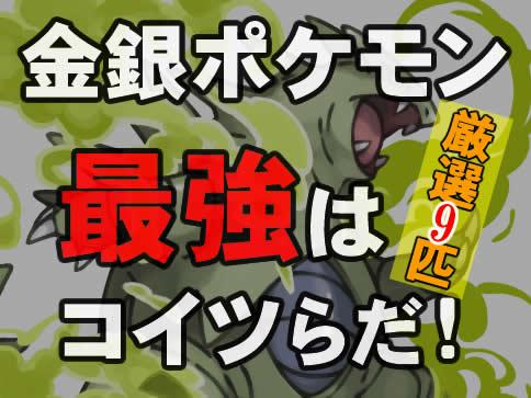 【ポケモンGO】金銀で強いレアポケモンはこれだ!