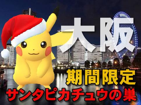 【ポケモンGO】大阪のサンタピカチュウの巣(出現場所)!1/1最新!