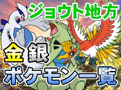 【ポケモンGO】金銀ジョウト地方第二世代ポケモン図鑑一覧表