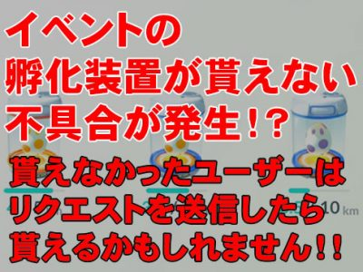 【ポケモンGO】イベントで貰えるはずの孵化装置が貰えない不具合発生!これは致命的!