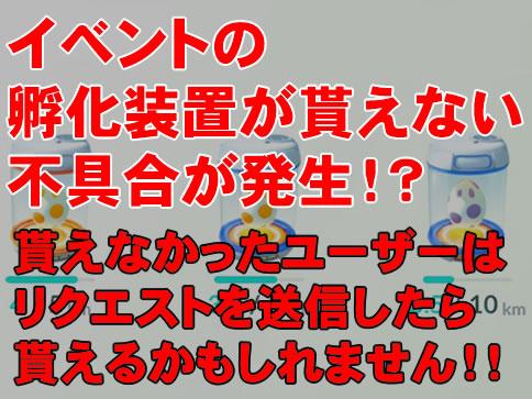 fukasouchi-event-fuguai-アイキャッチ