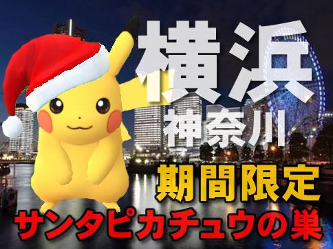 【ポケモンGO】神奈川(横浜)のサンタピカチュウの巣(出現場所)!1/1最新!